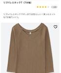 UNIQLO   (Tシャツ・カットソー)
