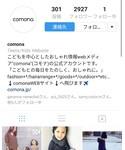 comona(コモナ) |