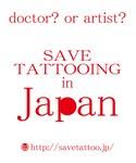 SAVE TATTOOING in Japan | SAVE TATTOOING in Japan(その他)