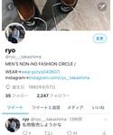 Twitter→@ryo___takashima | (その他)