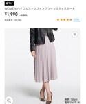 UNIQLO | ハイウエストシフォンプリーツミディスカート/size:S(スカート)