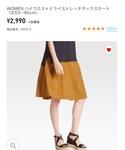 UNIQLO | ハイウエストドライストレッチタックスカート/size:S(スカート)