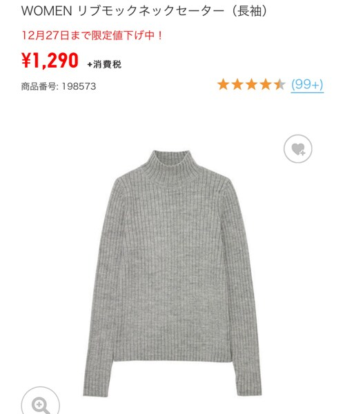UNIQLO(ユニクロ)の「ニット・セーター」