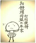 ♡お饅頭同盟♡ | (おもちゃ)