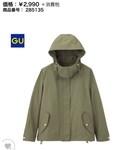 GU | (マウンテンパーカー)