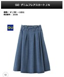 GU | (デニムスカート)