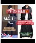 MA-1プレゼント企画🎁   (福袋・福箱)