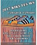 2017KFWS告知 | (スニーカー)