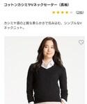 UNIQLO | コットンカシミヤVネックセーター(ニット・セーター)