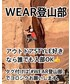 WEAR登山部の「スポーツグッズ」