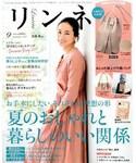 リンネル   (雑誌)