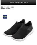 GU | (スニーカー)
