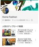 『Home Fashion』と検索! |