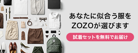 あなたに似合う服をZOZOが選びます