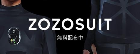 ZOZOSUIT 無料配布スタート