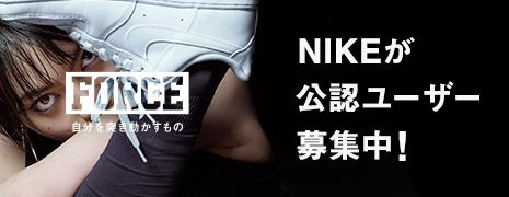 【総額15万円】NIKEが公認ユーザー募集中!