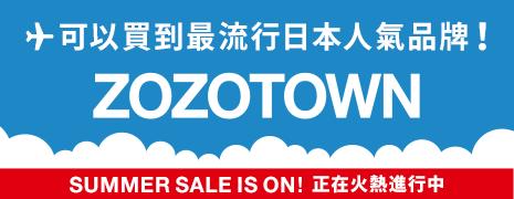 可以買到最流行日本人氣品牌!
