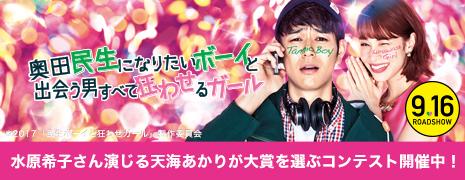 水原希子さん演じる天海あかりが大賞を選ぶコンテスト開催中!