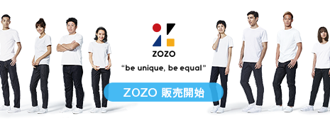 完全オーダーメイド「ZOZO」販売開始