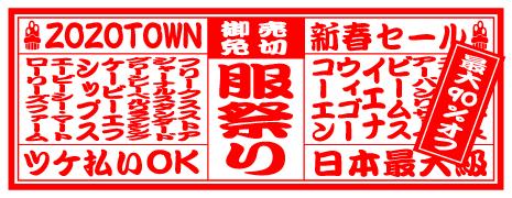 ZOZOTOWN新春セール服祭り開催中!