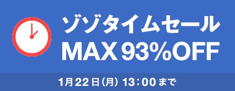 【MAX93%OFF】ゾゾタイムセール中!