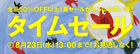【全品60%OFF以上】ゾゾタイムセール開催中!