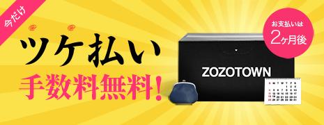 【今だけ!】ZOZOツケ払いが手数料無料!