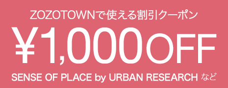 90以上のショップが対象の1000円クーポン