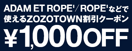 ADAM ET ROPE'などで使える1000円クーポン