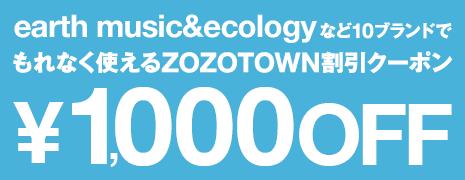 earth music&ecologyなど1000円クーポン