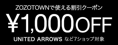 UNITED ARROWSなど1000円クーポン