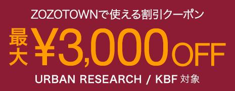 URBAN RESEARCHなど最大3000円クーポン