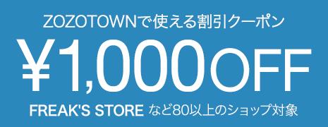 80ショップ以上が対象の1000円クーポン