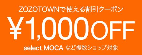 100以上のショップが対象の1000円クーポン
