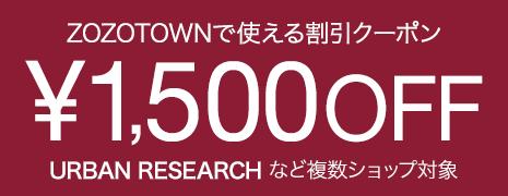 URBAN RESEARCHなど1500円クーポン
