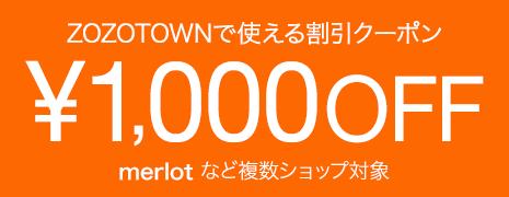 merlotなどで使える1000円クーポン