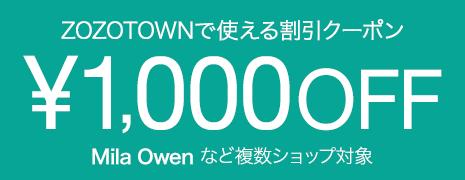 ABC-MARTなどで使える1000円クーポン