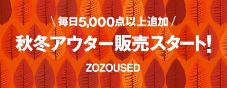 ZOZOUSEDで秋冬アウター大量販売スタート!