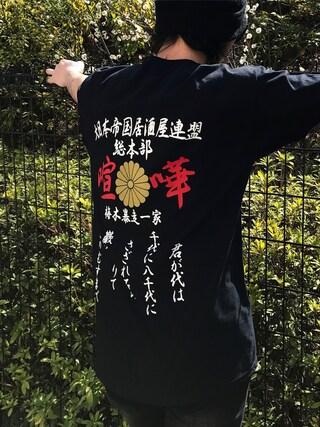 田中奨伍さんの(大衆居酒屋喧嘩)を使ったコーディネート