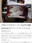 (AIR JORDAN) using this 素面(シラフ) looks