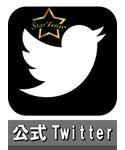 StarLean | 公式SNS:Twitter(その他)
