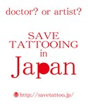 SAVE TATTOOING in Japan | SAVE TATTOOING in Japan(その他)