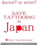 SAVE TATOOING in japan🖋 |
