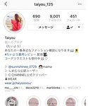 TaiyouちゃんのInstagram❤️ |